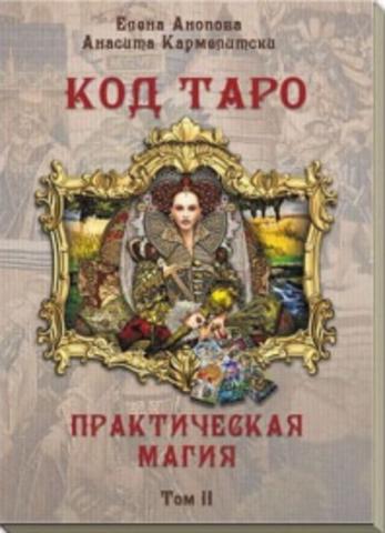Книга Код Таро и Практическая Магия в Таро, Том 2