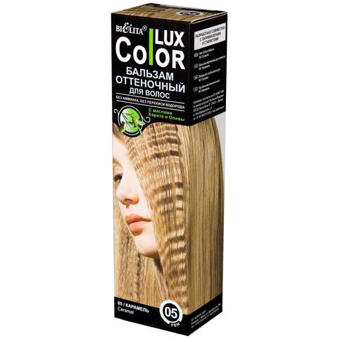 Белита COLOR LUX Бальзам оттеночный для волос тон 05 карамель 100мл