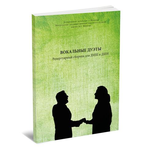 Вокальные дуэты. Репертуарный сборник для ДМШ и ДШИ. Электронный вариант