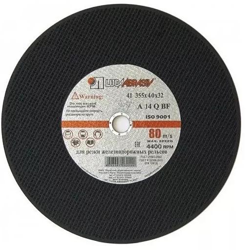 Круг отрезной для резки рельсов 350х4х32 80 м/с