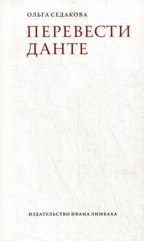 Перевести Данте | Седакова О.