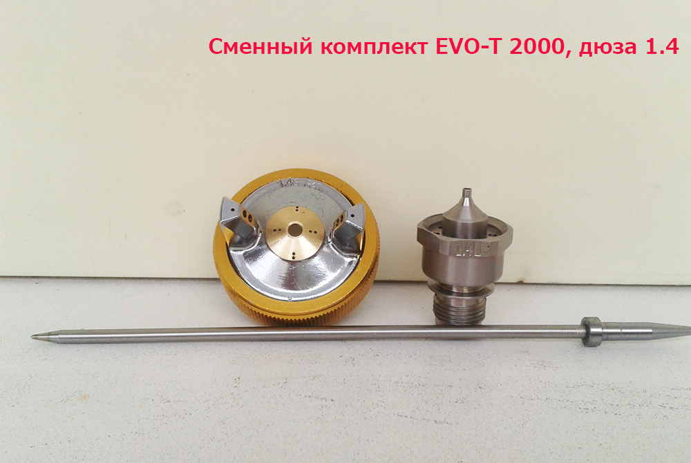 Сменный комплект STAR EVO-T 2000, дюза 1.4