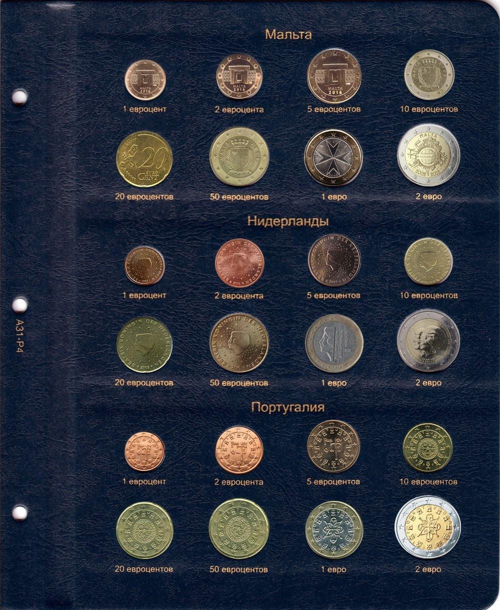 Альбом для монет стран Евросоюза регулярного чекана