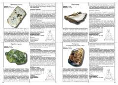 Всё о лечебных и магических минералах (Д. Стоун)