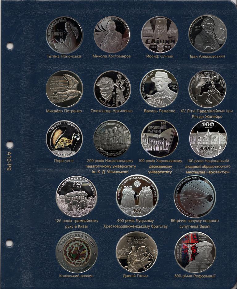 Комплект листов для юбилейных монет Украины 2017 года