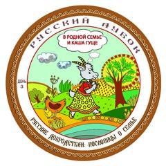 Развивающий набор наклеек «Русские добродетели: Пословицы о семье»