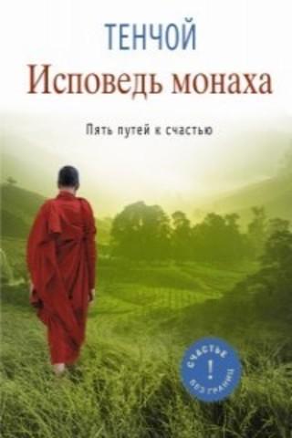Исповедь монаха. Пять путей к счастью