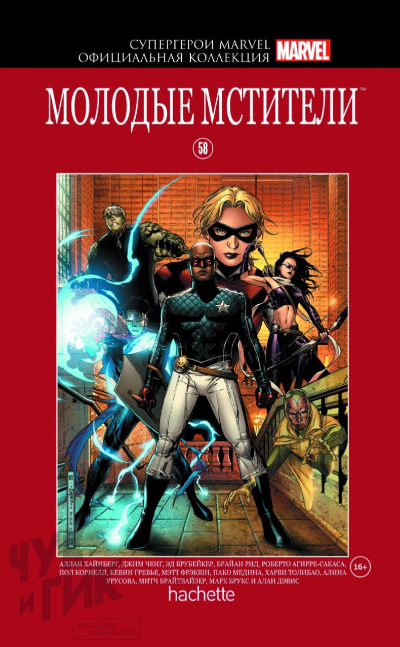 Супергерои Marvel. Официальная коллекция №58. Молодые Мстители