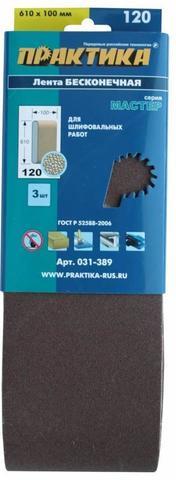 Лента шлифовальная ПРАКТИКА  100 х 610 мм P120 (3шт.) картонный подвес (031-389)