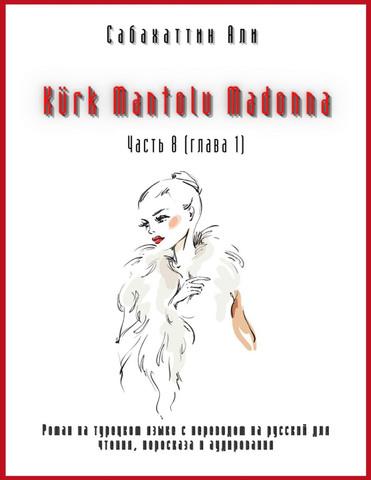 Kürk Mantolu Madonna. Часть 8 (глава 1). Роман на турецком языке с переводом на русский для чтения, пересказа и аудирования