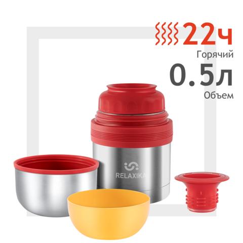 Термос универсальный (для еды и напитков) Relaxika 201 (0,5 литра), стальной