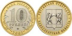 2007 год Россия 10 руб.Новосибирская область
