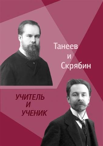 С. И. Танеев и А. Н. Скрябин. Учитель и Ученик.