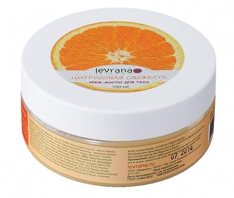 Цитрусовая свежесть крем-масло для тела LEVRANA, 150 мл