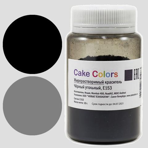 Жирорастворимый краситель Черный Угольный, 10г Сake Colors