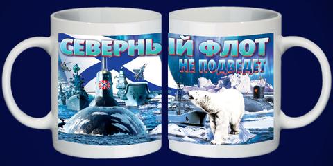 Купить кружку Северный Флот - Магазин тельняшек.ру 8-800-700-93-18Кружка керамическая