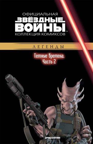 Звёздные войны. Официальная коллекция комиксов. Том 68. Темные времена. Часть 2