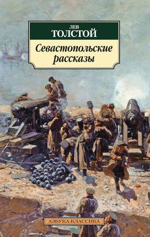 Севастопольские рассказы | Толстой Л.