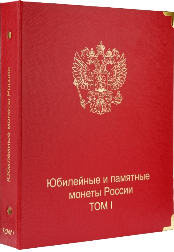 Альбом-каталог для юбилейных и памятных монет России: том I (1999-2013 гг.) КоллекционерЪ.