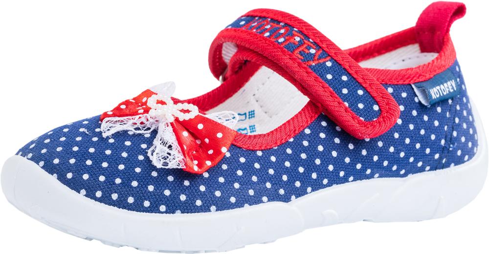 Детские текстильные туфли Котофей 431042-14, для девочки, сине-красные