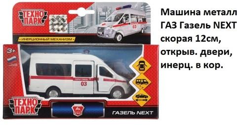 Машина мет. SB-18-19-A-W-WB ГАЗ Газель Next скорая