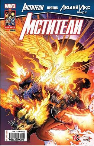 Мстители №28 (Panini Comics)