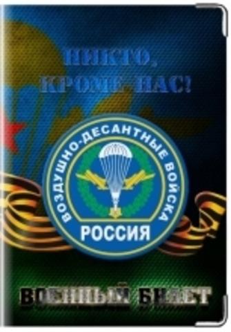 """Обложка для военного билета """"ВДВ"""" (5)"""