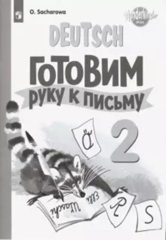 Захарова О.Л. Немецкий язык. Вундеркинды Плюс 2 кл Готовим руку к пиьсму