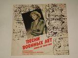 Людмила Гурченко / Песни Военных Лет (LP)