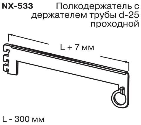 NX-533 Полкодержатель трубы d-25 проход. (L=300мм)