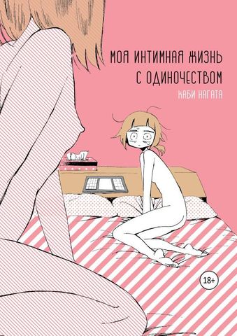 Моя интимная жизнь с одиночеством