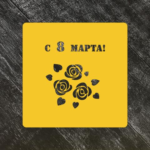 Трафарет любовь №27 8 марта и цветы