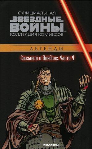 Звёздные войны. Официальная коллекция комиксов. Том 52. Сказания о джедаях. Часть 4