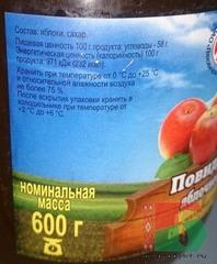 Повидло яблочное 600 г. Ляховичи этикетка