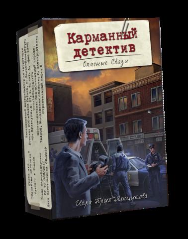 Настольная игра Карманный детектив. Дело №2