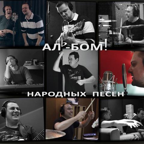 Александр Пушной – АЛЬ-БОМ! Народных Песен