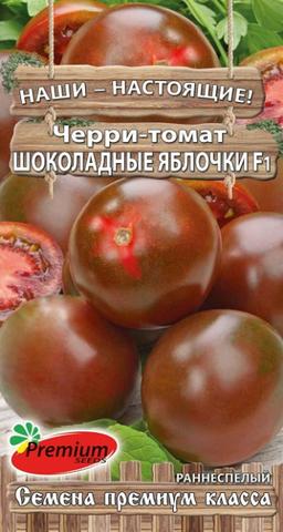 Семена Томат черри Шоколадные яблочки F1