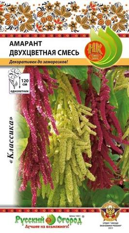 Семена Амарант двуцветная смесь
