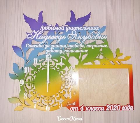 Часы ДекорКоми из дерева в подарок на выпускной воспитателю учителю преподавателю