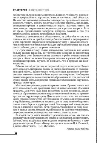Рыжова Н.А., Мусиенко С.И. «Воздух вокруг нас».