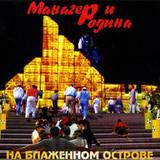Манагер И Родина / На Блаженном Острове (CD)