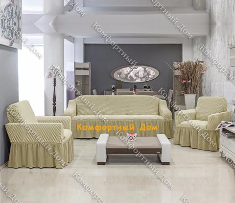 Чехол на трехместный диван и два кресла ALTINKOZA, слоновая кость