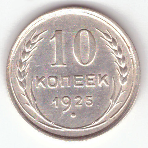 10 копеек 1925 г. СССР. XF (2)