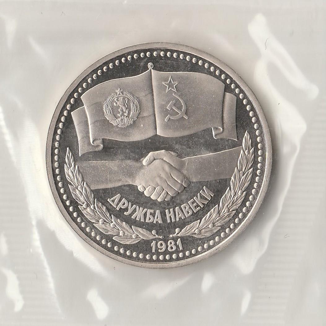 1981 СССР 1 рубль Дружба навеки Новодел пруф запайка