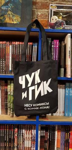 Тканевая сумка «Чук и Гик» (Comic Con Russia 2018)