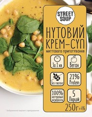 Нутовый крем-суп, 250 мг.