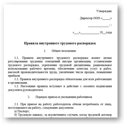 Правила внутреннего трудового распорядка с листом ознакомления-ПВТР 2020