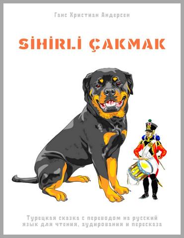 SİHİRLİ ÇAKMAK. Турецкая сказка с переводом на русский язык для чтения, аудирования и пересказа