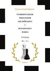 Сравнительная типология английского и испанского языка. Уровни В2 – С2. Книга 1