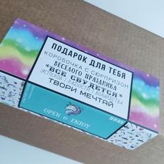 Подарочная крафт коробка размер L (большая) - 4 дизайна на выбор